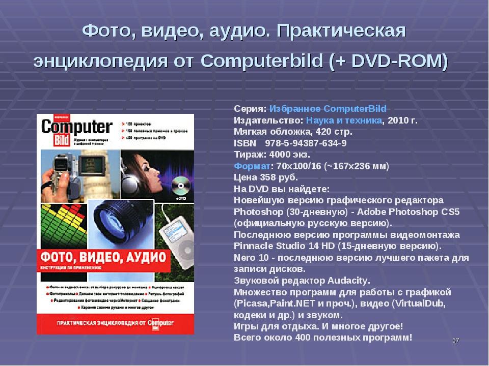 * Фото, видео, аудио. Практическая энциклопедия от Сomputerbild (+ DVD-ROM) С...