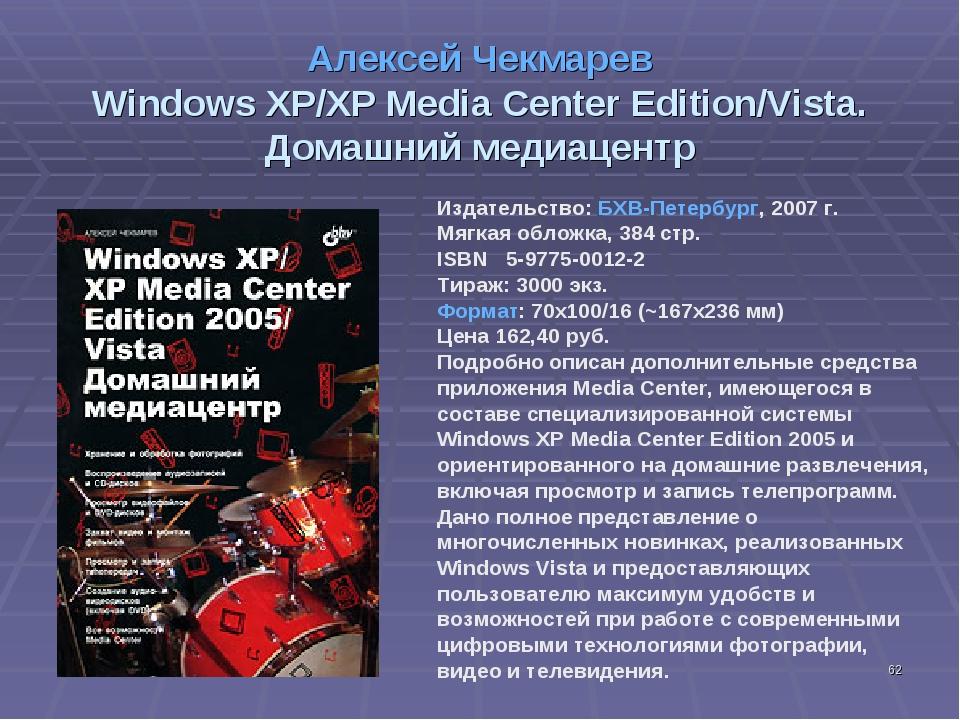 * Алексей Чекмарев Windows XP/XP Media Center Edition/Vista. Домашний медиаце...