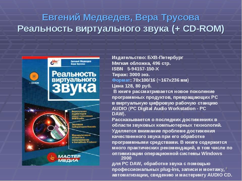 * Евгений Медведев, Вера Трусова Реальность виртуального звука (+ CD-ROM) Изд...