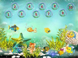 Дорогой друг! Сосчитай рыбок на картинке и мышкой выбери правильный ответ. Ес