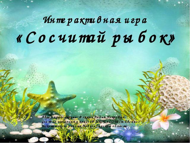 Автор презентации: Фокина Лидия Петровна, учитель начальных классов МКОУ «СОШ...