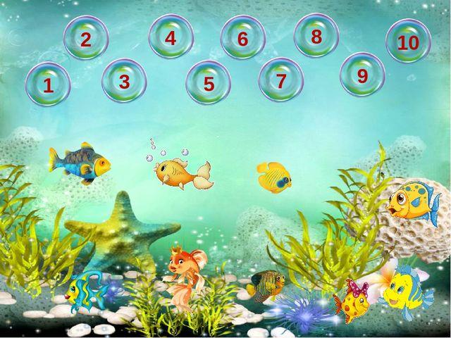 Дорогой друг! Сосчитай рыбок на картинке и мышкой выбери правильный ответ. Ес...