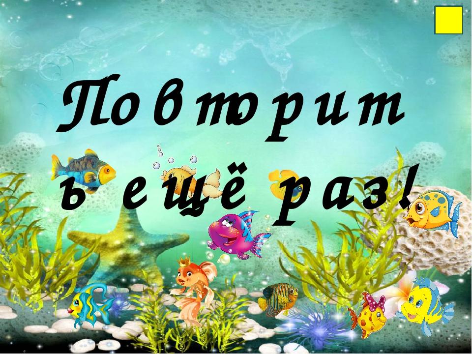 Информационные источники Фон Пузырь Звуковой файл Рыбка 1 2 3 4 5 6 7 8 9 10...