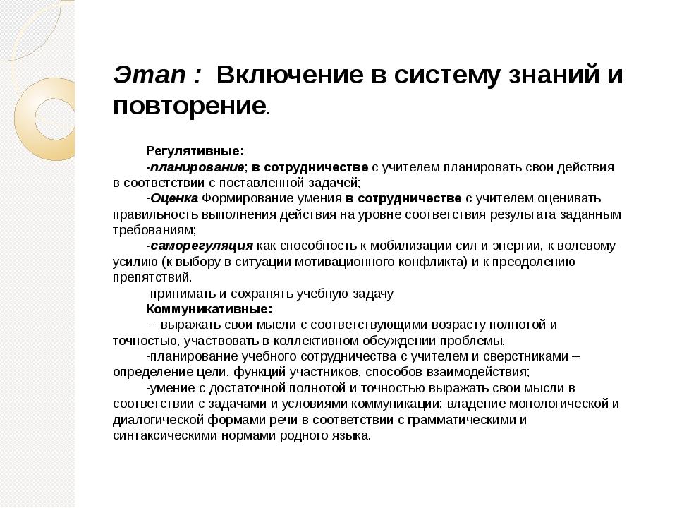 Этап : Включение в систему знаний и повторение. Регулятивные: -планирование;...