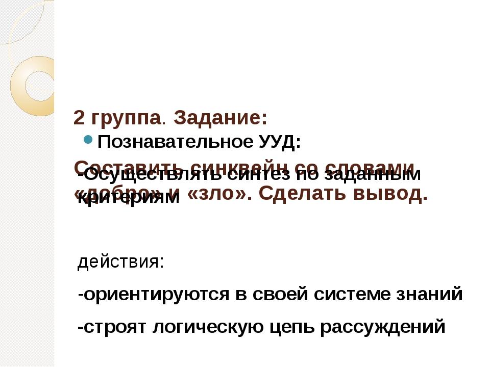 2 группа. Задание: Составить синквейн со словами «добро» и «зло». Сделать вы...