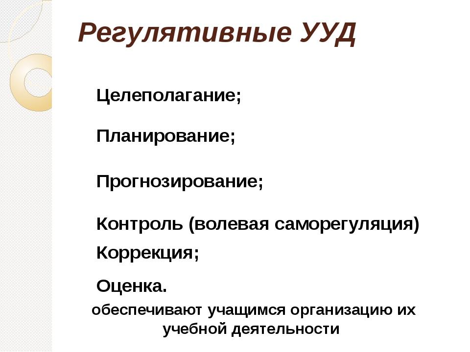 Регулятивные УУД Целеполагание; Планирование; Прогнозирование; Контроль (воле...
