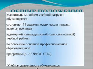 ОБЩИЕ ПОЛОЖЕНИЯ Максимальный объем учебной нагрузки обучающегося составляет 5