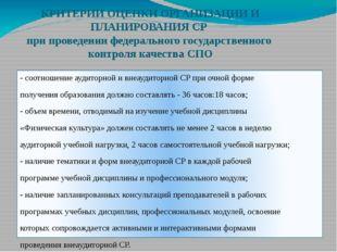 КРИТЕРИИ ОЦЕНКИ ОРГАНИЗАЦИИ И ПЛАНИРОВАНИЯ СР при проведении федерального гос