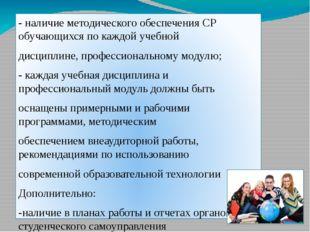 - наличие методического обеспечения СР обучающихся по каждой учебной дисципли