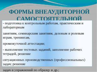 ФОРМЫ ВНЕАУДИТОРНОЙ САМОСТОЯТЕЛЬНОЙ РАБОТЫ - подготовка к контрольным работам