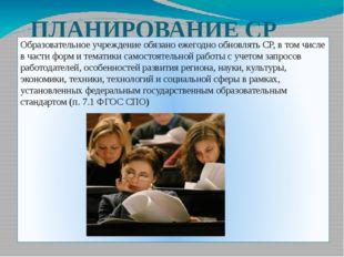ПЛАНИРОВАНИЕ СР Образовательное учреждение обязано ежегодно обновлять СР, в т