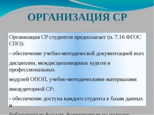 ОРГАНИЗАЦИЯ СР Организация СР студентов предполагает (п. 7.16 ФГОС СПО): - об