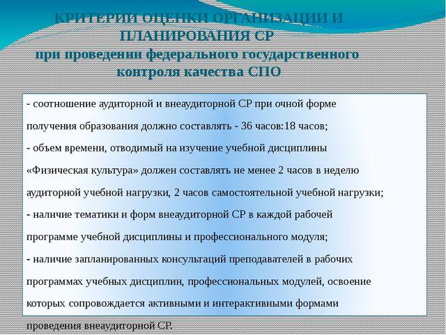 КРИТЕРИИ ОЦЕНКИ ОРГАНИЗАЦИИ И ПЛАНИРОВАНИЯ СР при проведении федерального гос...