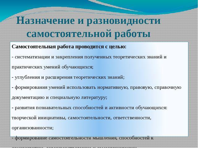 Назначение и разновидности самостоятельной работы обучающихся Самостоятельная...