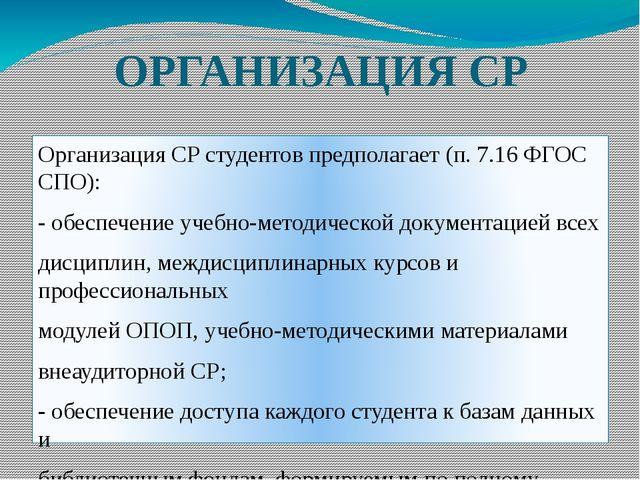 ОРГАНИЗАЦИЯ СР Организация СР студентов предполагает (п. 7.16 ФГОС СПО): - об...