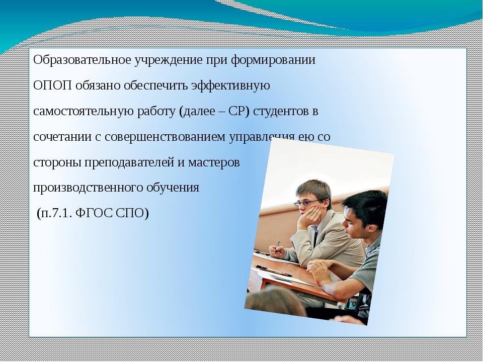 Образовательное учреждение при формировании ОПОП обязано обеспечить эффектив...
