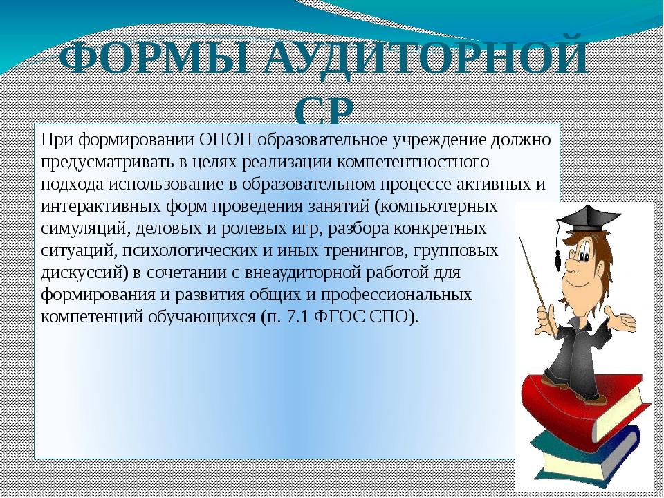 ФОРМЫ АУДИТОРНОЙ СР При формировании ОПОП образовательное учреждение должно п...