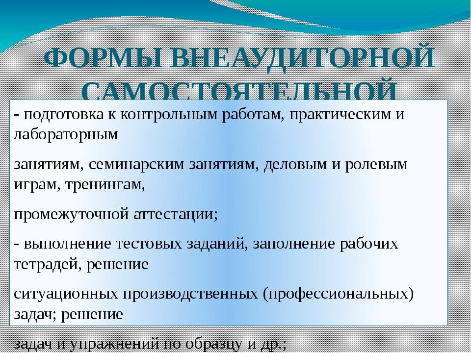 ФОРМЫ ВНЕАУДИТОРНОЙ САМОСТОЯТЕЛЬНОЙ РАБОТЫ - подготовка к контрольным работам...