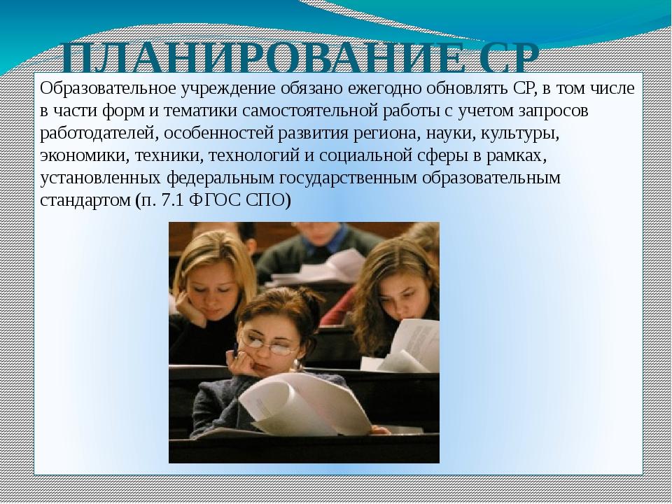 ПЛАНИРОВАНИЕ СР Образовательное учреждение обязано ежегодно обновлять СР, в т...