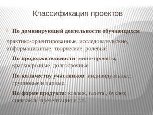 Классификация проектов По доминирующей деятельности обучающихся: практико-ори