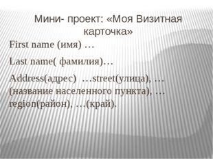 Мини- проект: «Моя Визитная карточка» First name (имя) … Last name( фамилия)…