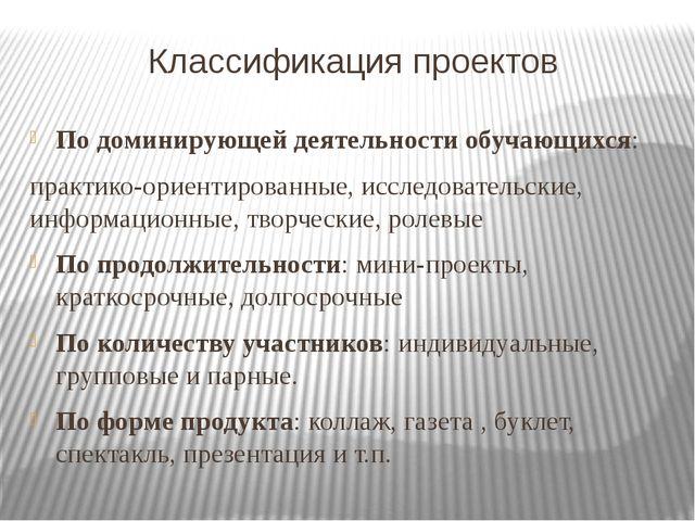 Классификация проектов По доминирующей деятельности обучающихся: практико-ори...