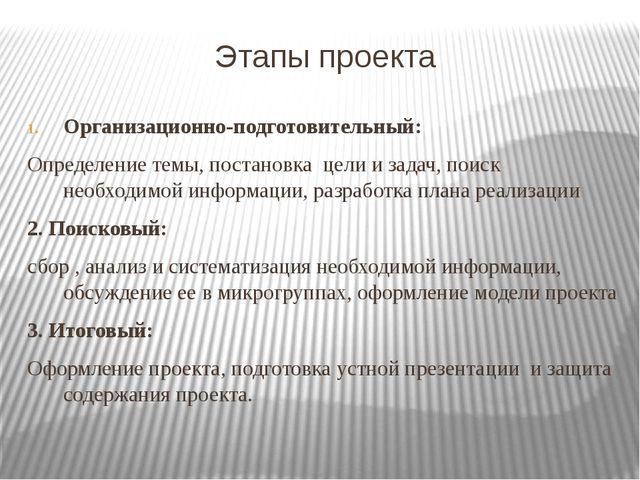 Этапы проекта Организационно-подготовительный: Определение темы, постановка ц...