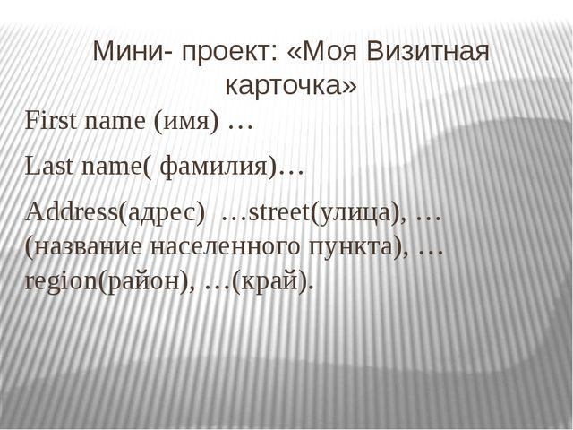 Мини- проект: «Моя Визитная карточка» First name (имя) … Last name( фамилия)…...