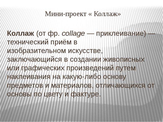 Мини-проект « Коллаж» Коллаж(отфр.collage— приклеивание)— технический пр...