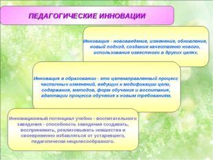 ПЕДАГОГИЧЕСКИЕ ИННОВАЦИИ Инновация - нововведение, изменение, обновление, нов