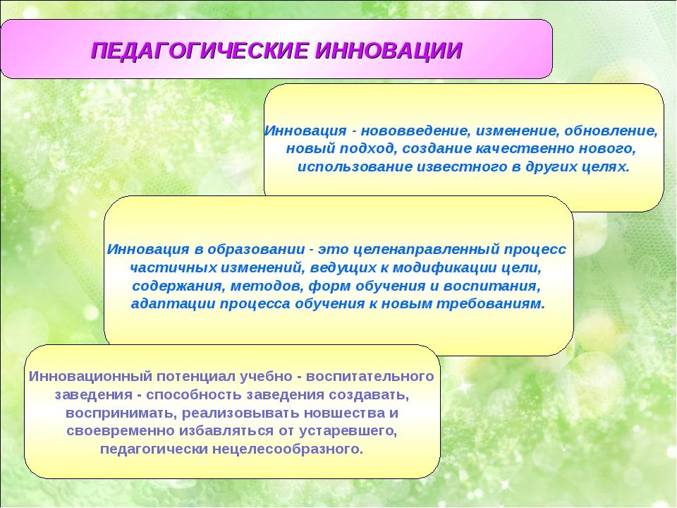 ПЕДАГОГИЧЕСКИЕ ИННОВАЦИИ Инновация - нововведение, изменение, обновление, нов...