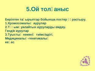 5.Ой толғаныс Берілген тақырыптар бойынша постер құрастыру. 1.Хромосомалық ау