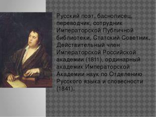 Русский поэт, баснописец, переводчик, сотрудник Императорской Публичной библи