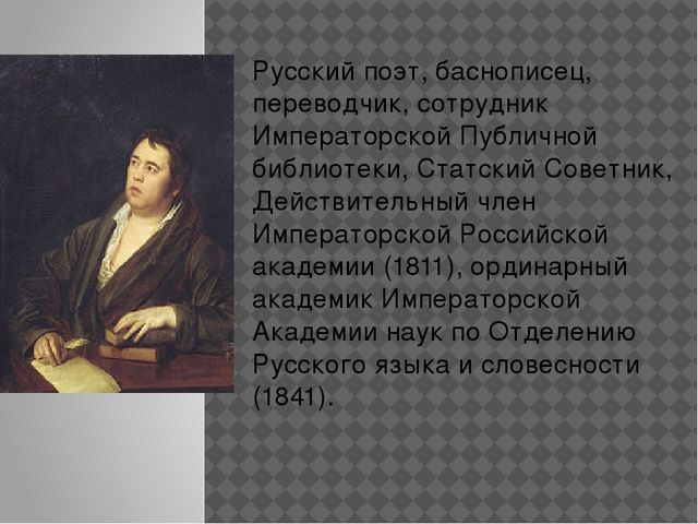 Русский поэт, баснописец, переводчик, сотрудник Императорской Публичной библи...