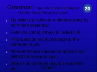 Grammar My sister was invited to a birthday party by her friend yesterday. Pe