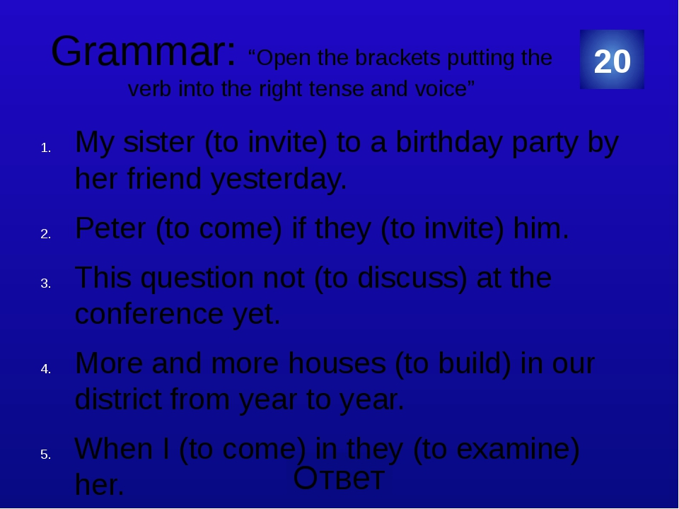 Grammar My sister was invited to a birthday party by her friend yesterday. Pe...