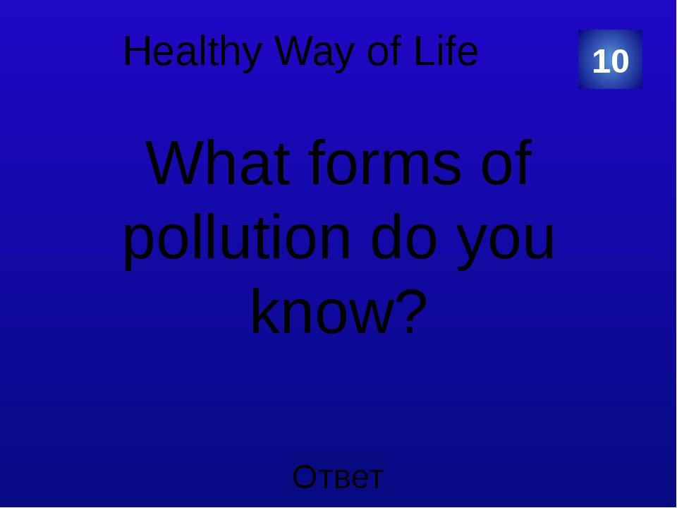 Healthy Way of Life It was Penicillin. 50 Категория Ваш ответ