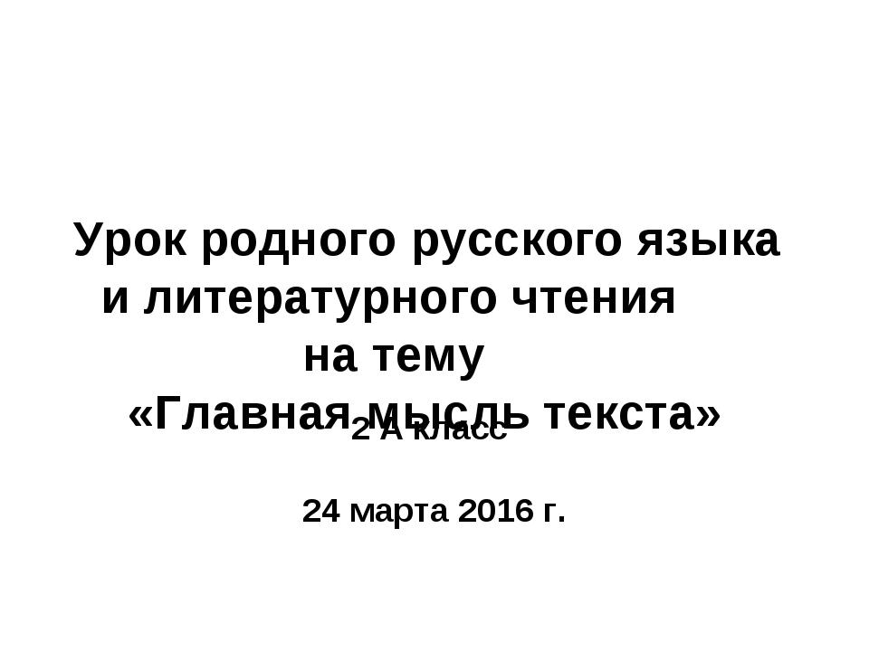 Урок родного русского языка и литературного чтения на тему «Главная мысль тек...