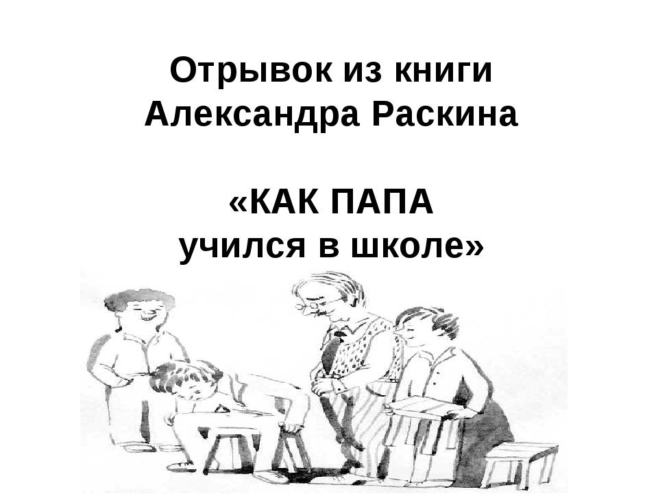 Отрывок из книги Александра Раскина «КАК ПАПА учился в школе»