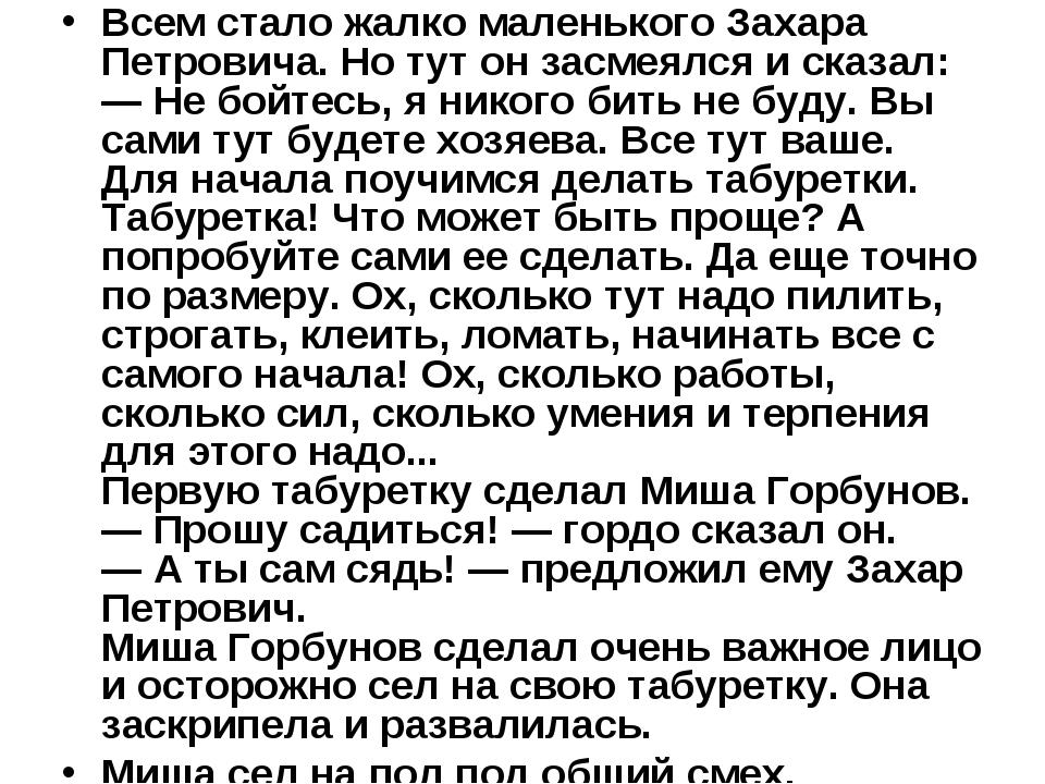 Всем стало жалко маленького Захара Петровича. Но тут он засмеялся и сказал: —...