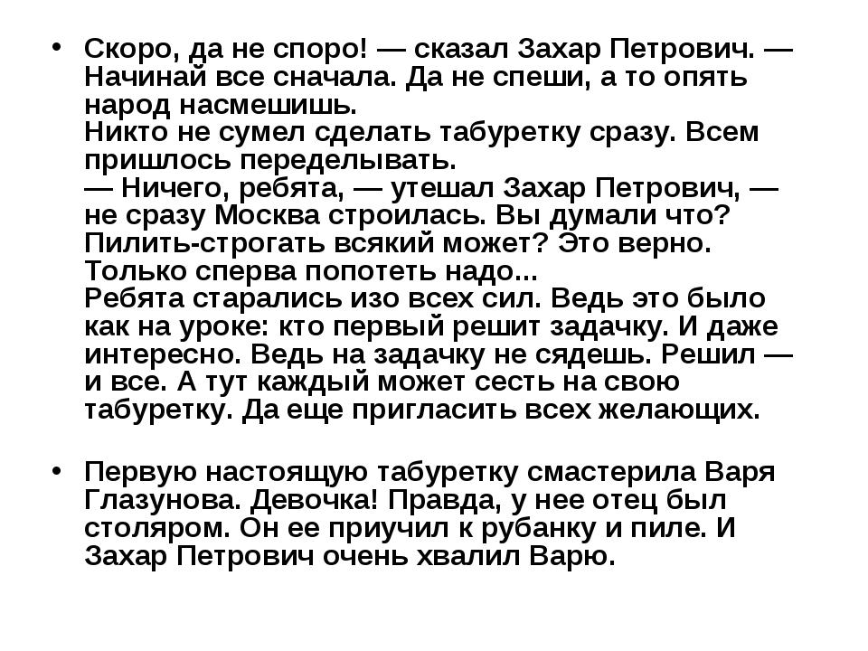 Скоро, да не споро! — сказал Захар Петрович. — Начинай все сначала. Да не спе...