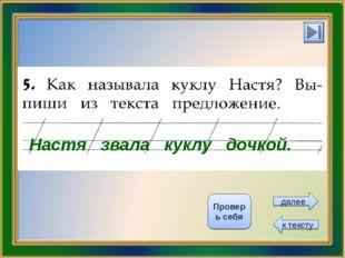 далее к тексту Настя звала куклу дочкой. Проверь себя