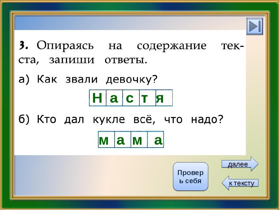 далее к тексту Проверь себя Н а с т я м а м а