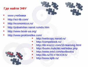 Где найти ЭФУ www учебники http://sci-lib.com/ http://economicus.ru/ http://p