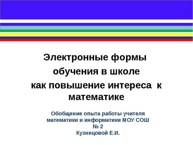 Электронные формы обучения в школе как повышение интереса к математике Обобще...
