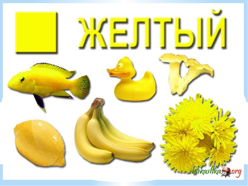 Знакомство со словом желтое
