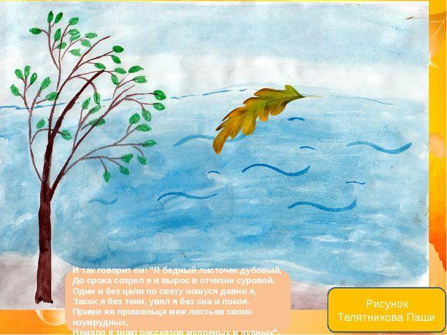 """Рисунок Телятникова Паши И так говорит он: """"Я бедный листочек дубовый, До сро..."""