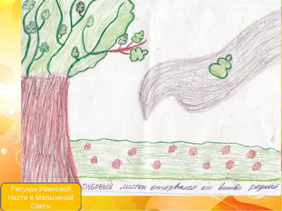 Рисунок Ивановой Насти и Малыхиной Светы