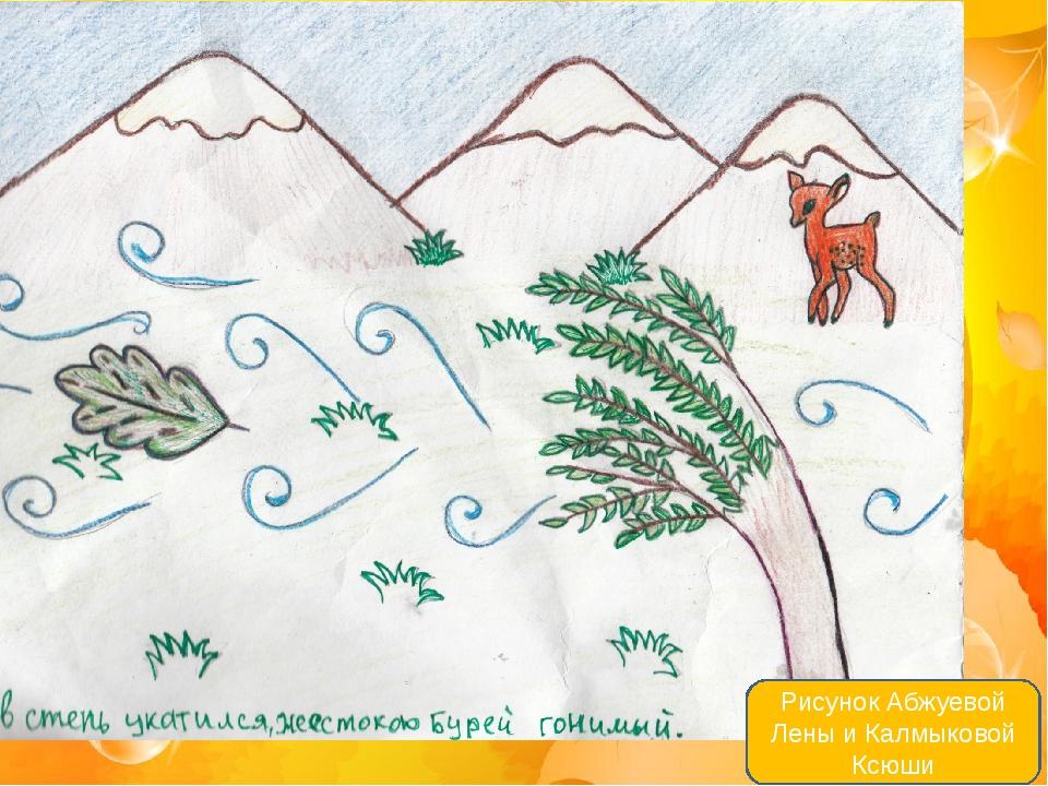 Рисунок Абжуевой Лены и Калмыковой Ксюши