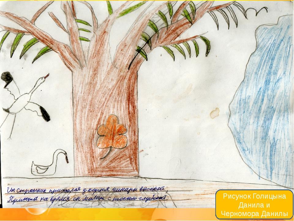 Рисунок Голицына Данила и Черномора Данилы
